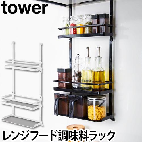 tower レンジフード調味料ラック 3段