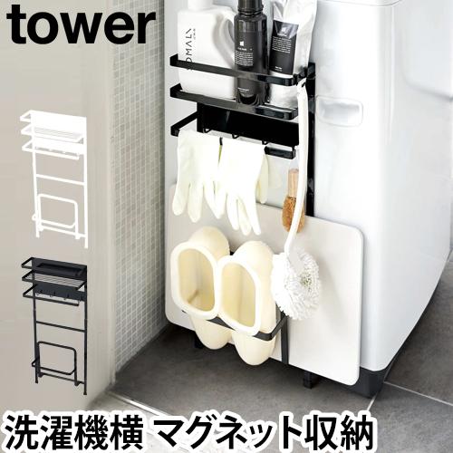 tower 洗濯機横マグネット収納ラック