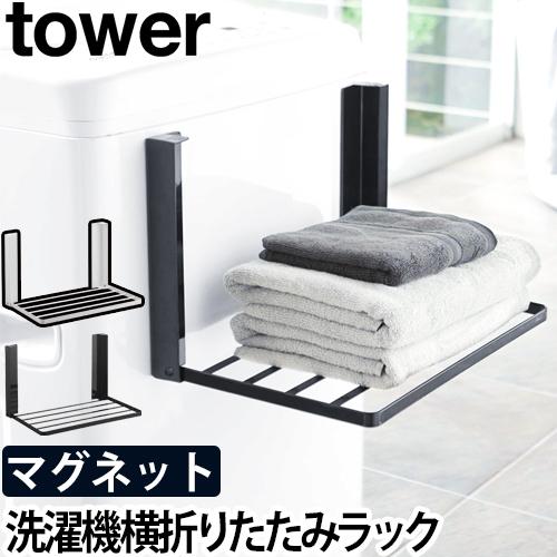 tower 洗濯機横マグネット折り畳み棚