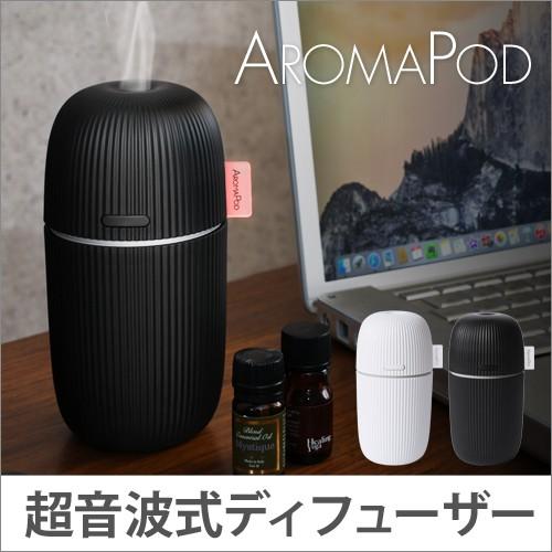 AromaPod アロマポッド