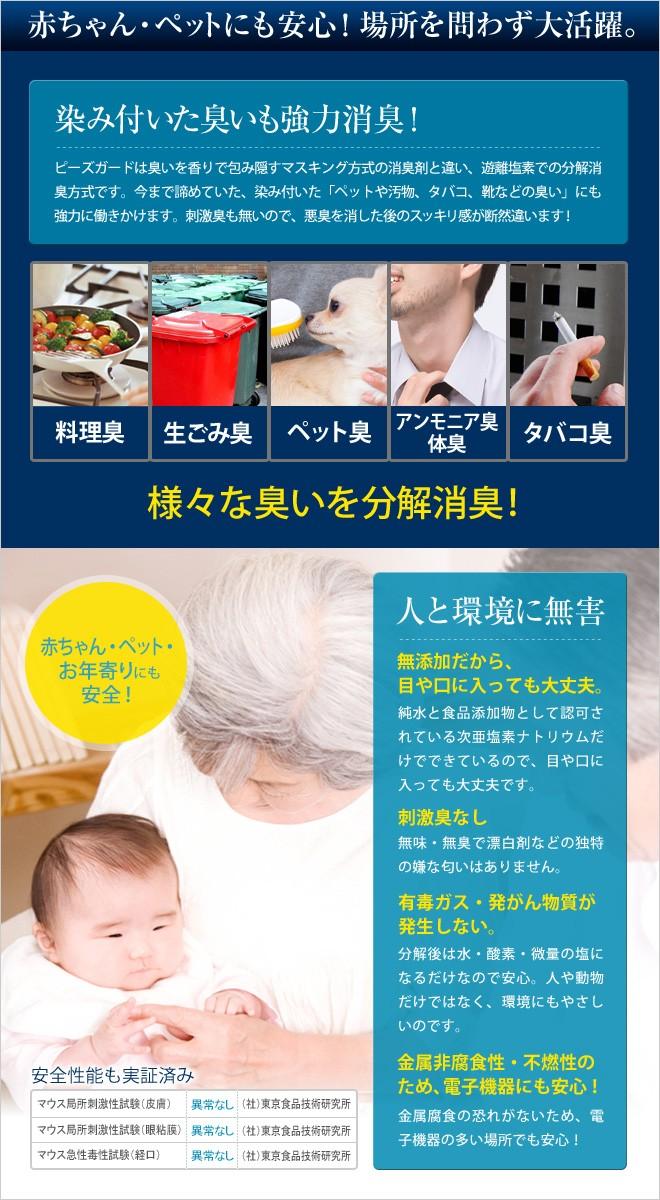 赤ちゃん・ペットにも安心!場所を問わず大活躍。