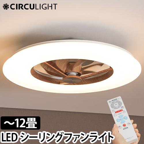 ルミナス LEDサーキュレーター 12畳 木目調