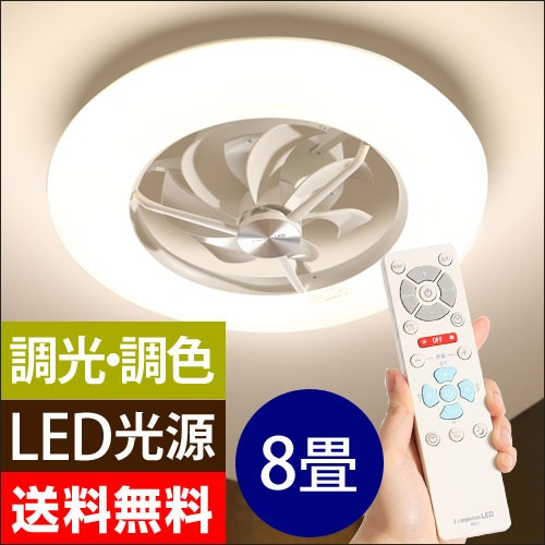 ルミナス LEDサーキュレーター 8畳
