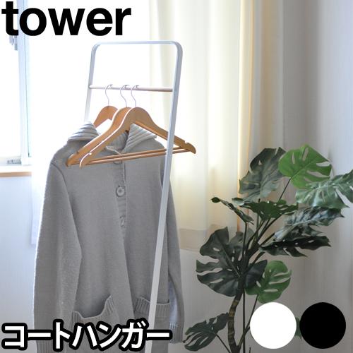 タワー コートハンガー