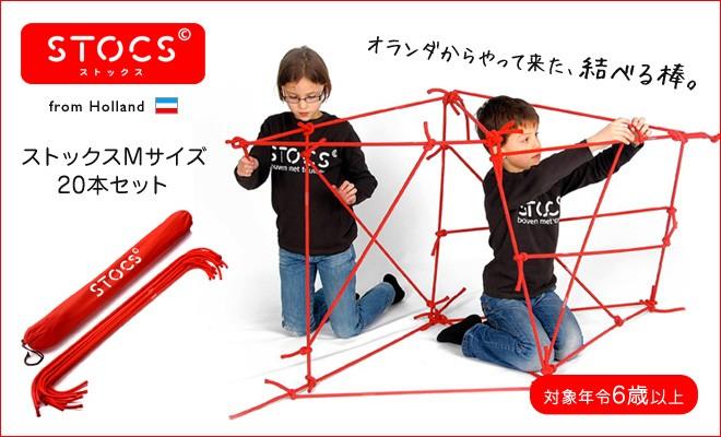 すべての講義 知育玩具 人気 : 知育玩具 人気 ストックス M ...