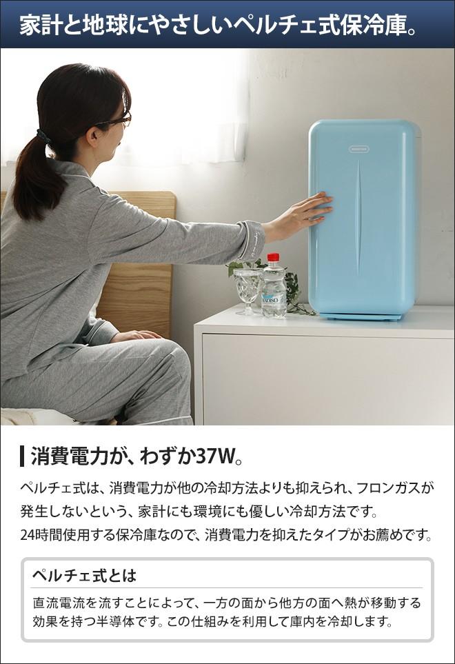 消費電力を抑え、環境にも優しいペルチェ式!