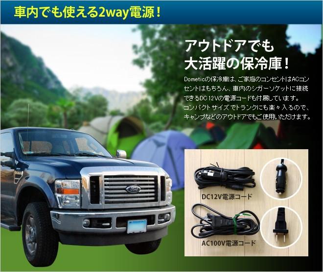 車内でも使える2way電源!