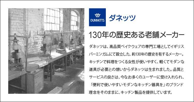 130年の歴史ある老舗メーカー「ダネッツ」