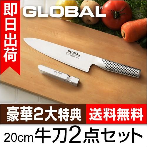GLOBAL 刃渡り20cm牛刀2点セット A-SET