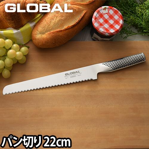 GLOBAL パン切り包丁 G-9
