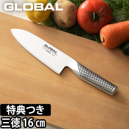 GLOBAL 三徳包丁 G-57