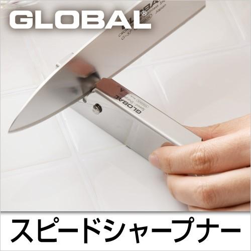 GLOBAL スピードシャープナー GSS-01