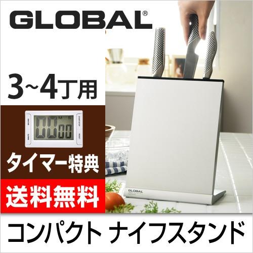 GLOBAL コンパクトナイフスタンド GKS-02