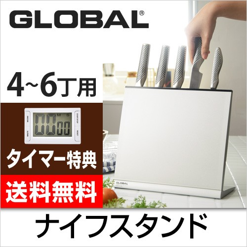 GLOBAL ナイフスタンド GKS-01/F