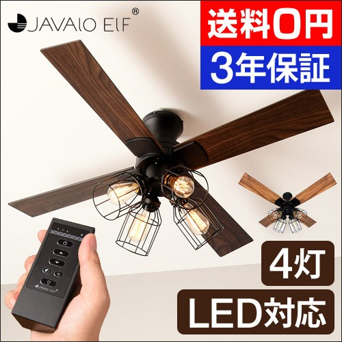 JAVALO ELF シーリングファン JE-CF001V