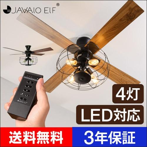 JAVALO ELF シーリングファン JE-CF002V