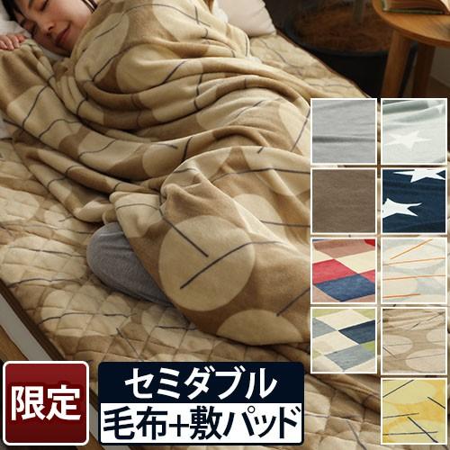 毛布+敷きパッドセット   SD