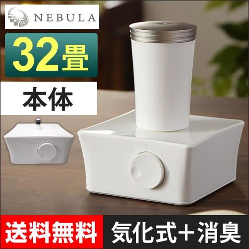 NEBULA(ネブラ) ディフューザー本体