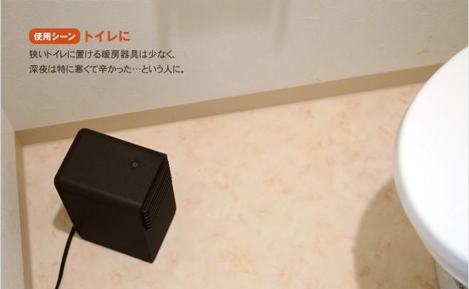 狭いトイレに置ける暖房器具は少なく、深夜は特に寒くて辛かった・・・という人に。