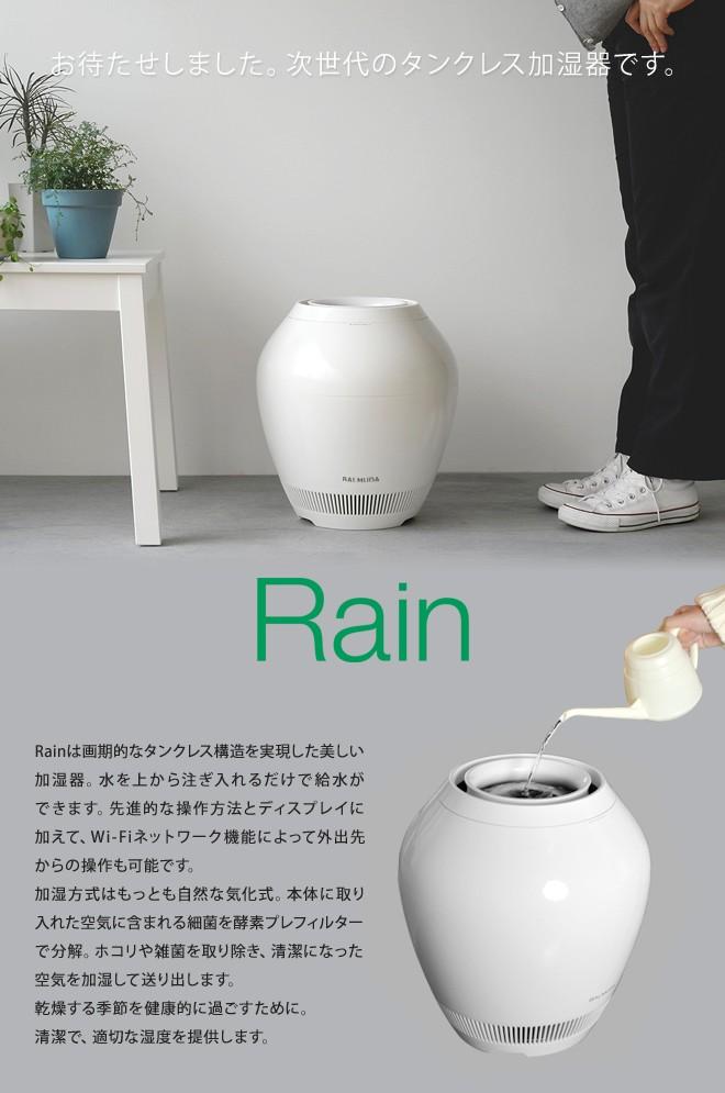 Rainは、画期的なタンクレス構造を実現した新しい加湿器です。