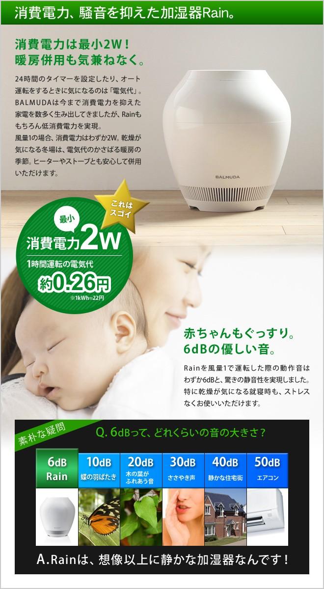 Rainの最少消費電力はわずか2W。電気代が気になる冬場でも、暖房器具と気兼ねなく併用できます。