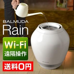 BALMUDA Rain