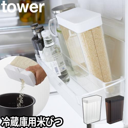 冷蔵庫用米びつ tower