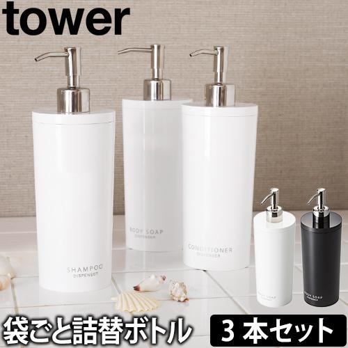tower 2WAY ソープディスペンサー ラウンド 3本セット