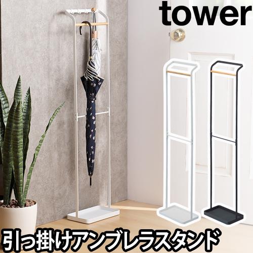 引っ掛けアンブレラスタンド tower