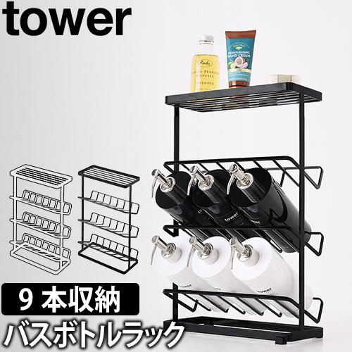 tower バスボトルラック タワー