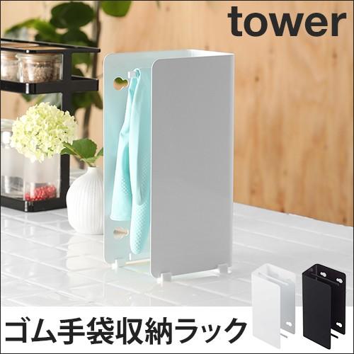 tower ゴム手袋収納ラック