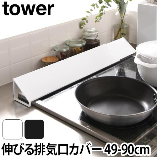 排気口カバー ワイド tower