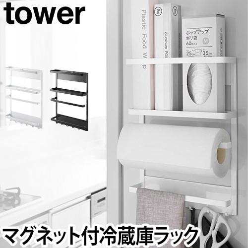 マグネット冷蔵庫サイドラック tower