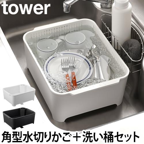 水切りセット tower
