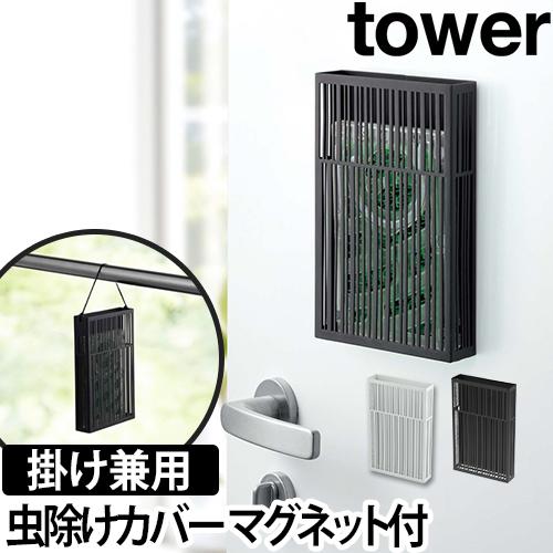 マグネット虫除けプレートカバー tower