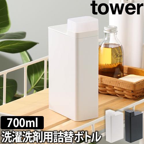 詰め替え用ランドリーボトル タワー