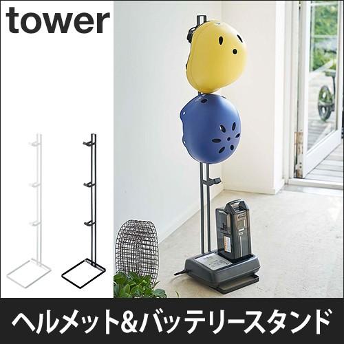 tower ヘルメット&電動自転車バッテリースタンド