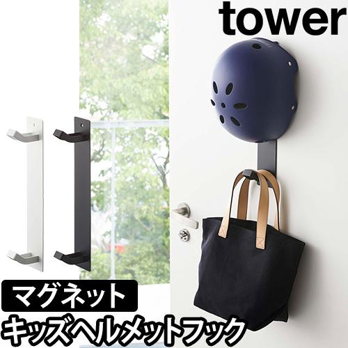 tower マグネットキッズヘルメットフック