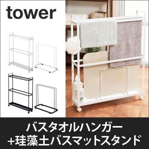 収納付きバスタオルハンガー+珪藻土バスマットスタンド tower