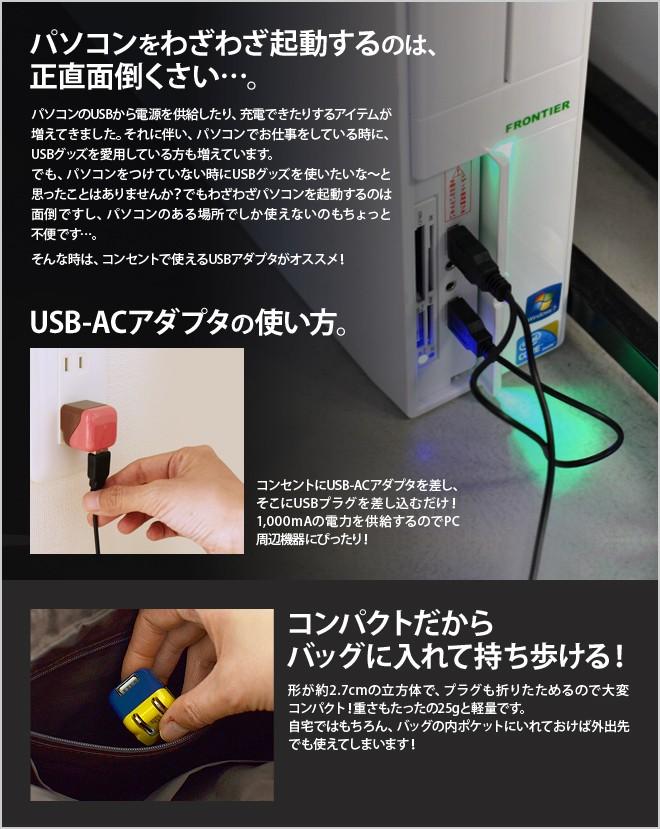 パソコンをつけていない時にUSBグッズを使いたい時は、mini USB-ACアダプタを。