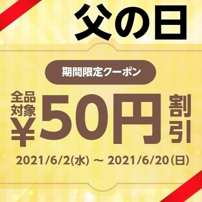 父の日タイムセールクーポン50円OFF 開催中