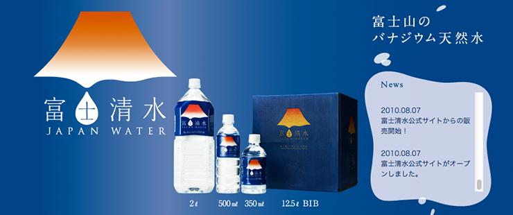 富士清水 JAPANWATER