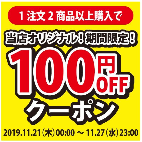 アクアビーチオリジナルクーポン!1注文2商品以上のご購入で100円OFF!2019年11月21日(木)00:00 〜 11月27日(水)23:00