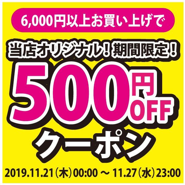 アクアビーチオリジナルクーポン!6,000円以上購入で500円OFF!2019年11月21日(木)00:00 〜 11月27日(水)23:00