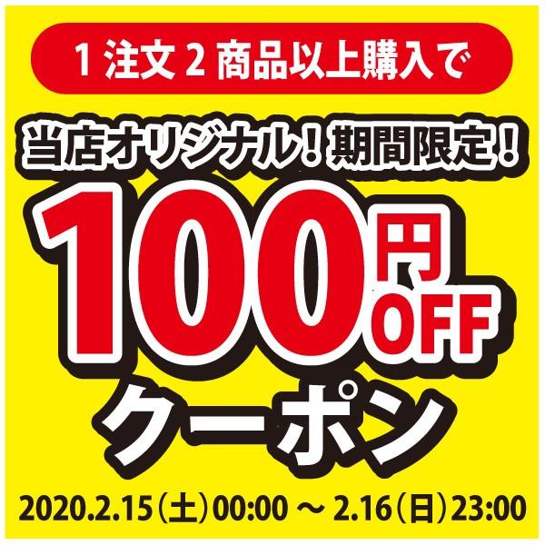 2020年2月11日(火)00:00〜2月12日(水)23:00【アクアビーチyahoo店】1注文2商品以上のご購入で100円OFF!