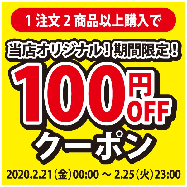 2020年2月21日(金)00:00〜2月25日(火)23:00【アクアビーチyahoo店】1注文2商品以上のご購入で100円OFF!