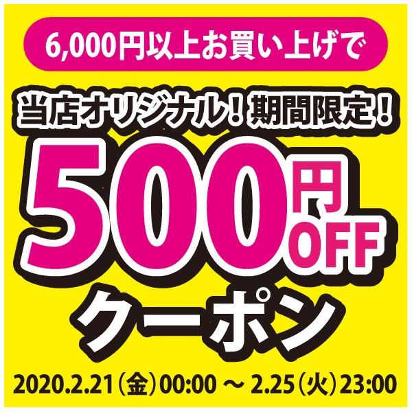2020年2月21日(金)00:00〜2月25日(火)23:00【アクアビーチyahoo店】6,000円以上購入で500円OFF!