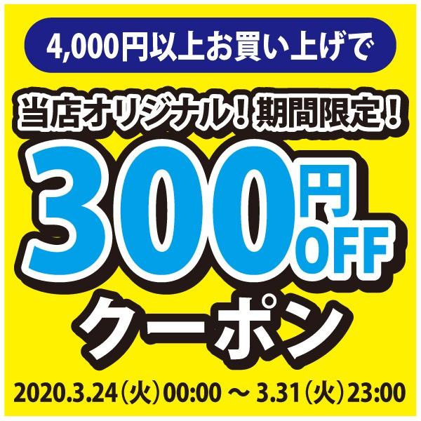 2020年3月24日(火)00:00〜3月31日(火)23:00【アクアビーチyahoo店】4,000円以上購入で300円OFF!