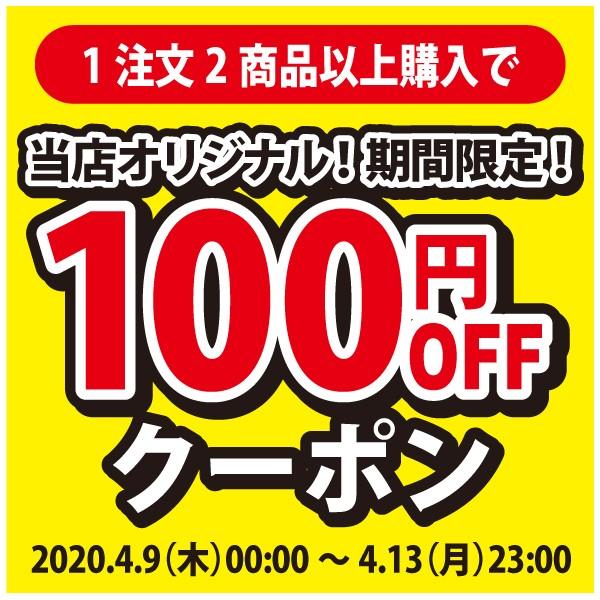 2020年4月9日(木)00:00〜4月13日(月)23:00【アクアビーチyahoo店】1注文2商品以上のご購入で100円OFF!