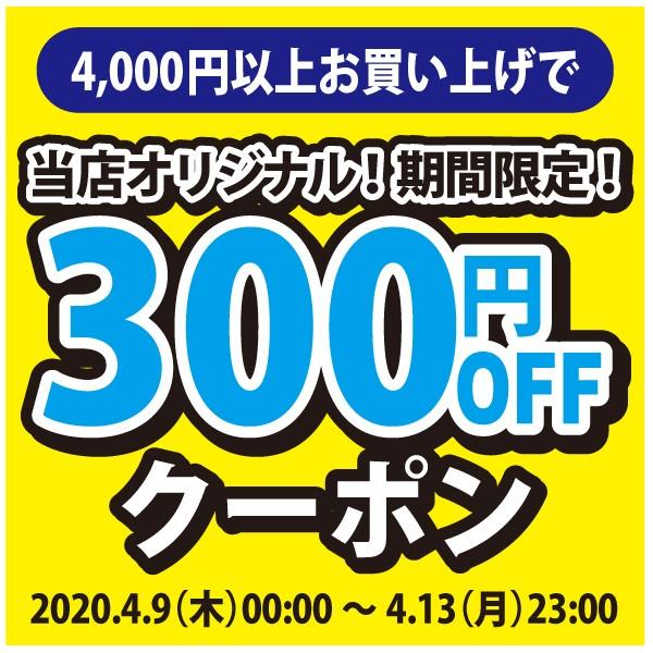 2020年4月9日(木)00:00〜4月13日(月)23:00【アクアビーチyahoo店】4,000円以上購入で300円OFF!